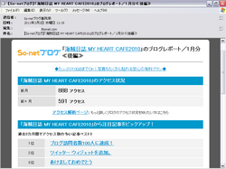 So-netブログレポート 20110304.png